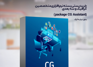 package CG Assistant